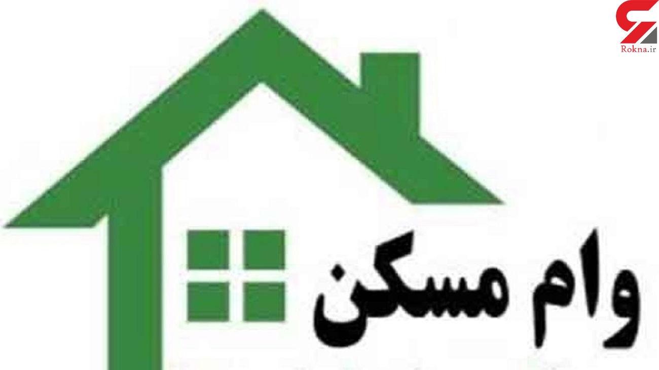 اقساط 5 میلیون تومانی مسکن برای تهرانی ها