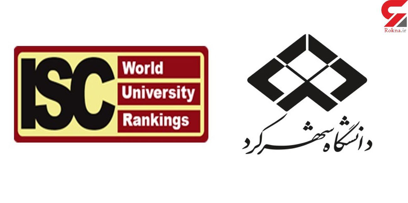 کسب رتبه برتر در بین دانشگاه های برتر جهان توسط دانشگاه شهرکرد