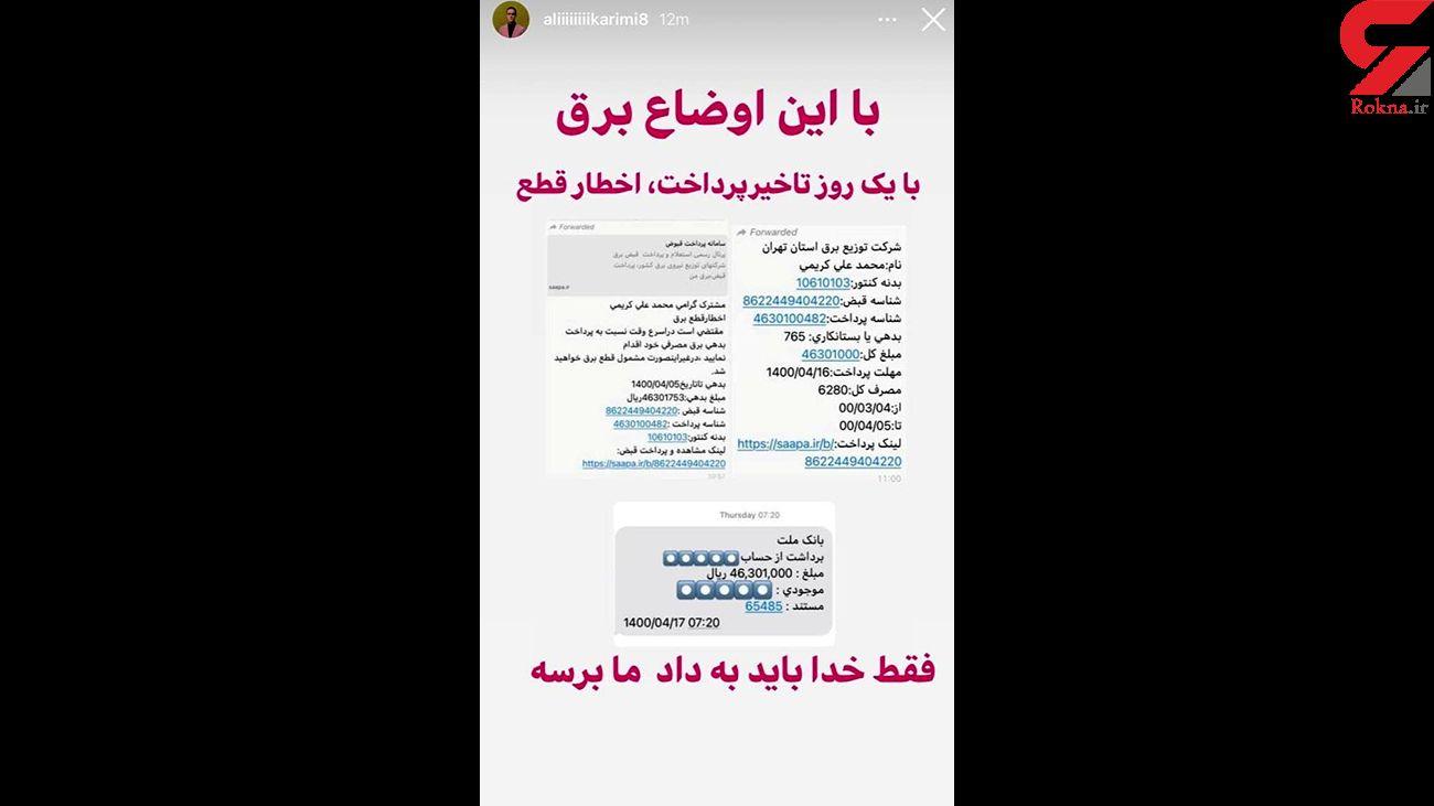 هر که بامش بیش، یارانه اش بیشتر ! / خدمتی که علی کریمی به اقتصاد ایران کرد