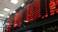 خطرات بازار بورس را بشناسید
