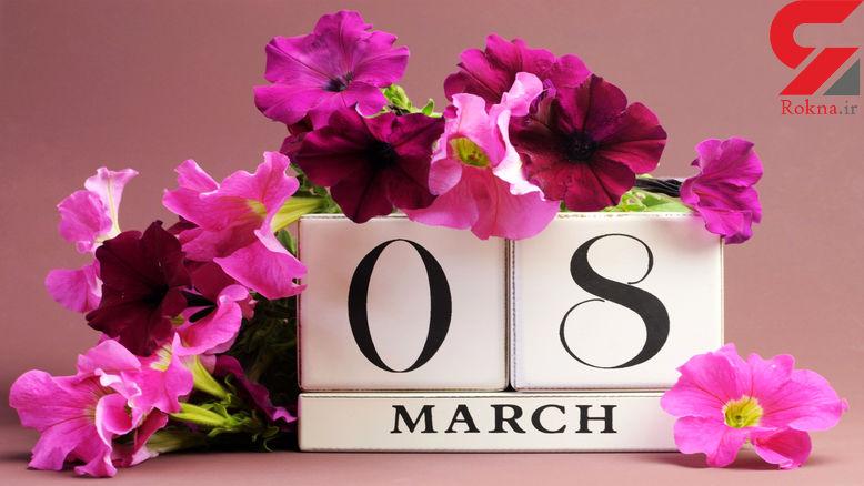 چرا 8 مارس روز جهانی زن نامیده شده است؟