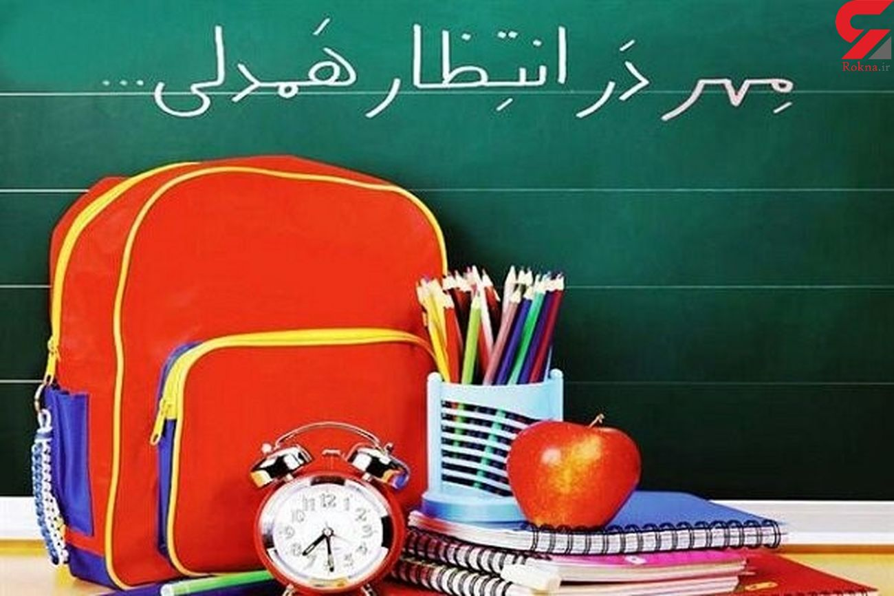 نواخته شدن زنگ «شور عاطفهها» در مدارس