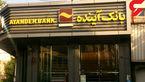 اطلاعیه جدید بانک آینده درباره تعاونی اعتباری افضل توس