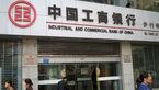 حساب اشخاصی که غیر قانونی در چین فعالیت می کنند مسدود شده
