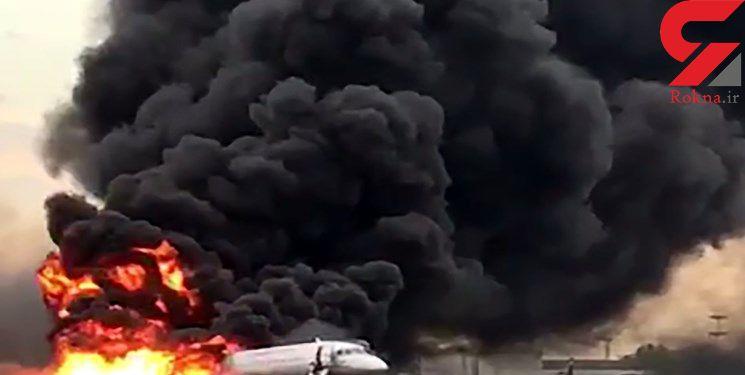 آتشسوزی هواپیمای سوپرجت روسی 41 قربانی گرفت+فیلم