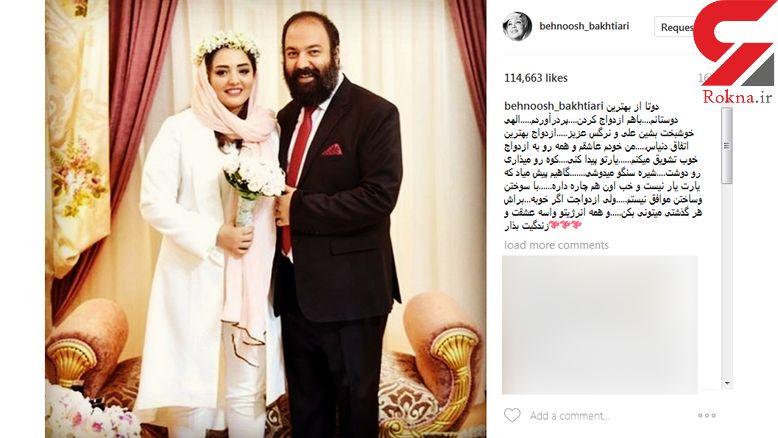 تبریک بهنوش بختیاری به مناسبت ازدواج علی اوجی و نرگس محمدی