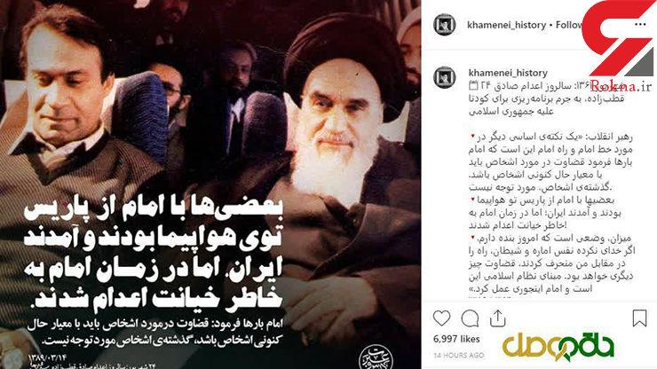 اعدام یکی از نزدیکان امام خمینی (ره) به خاطر یک جرم بزرگ+ جزییات