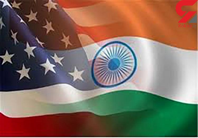آمریکا، هند را تهدید کرد!