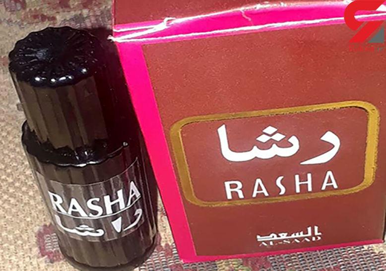 عطر خوشبوی سمی در ایران / راشا فلج می کند؟