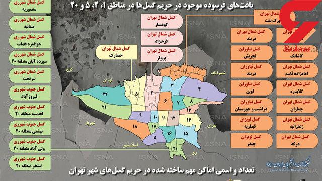 این مناطق تهران روی گسل های زلزله خطرناک اند +تازه ترین نقشه گسل ها