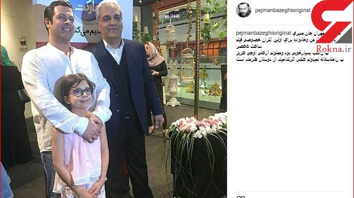 عکس یادگاری پژمان بازغی و دخترش در کنار مهران مدیری