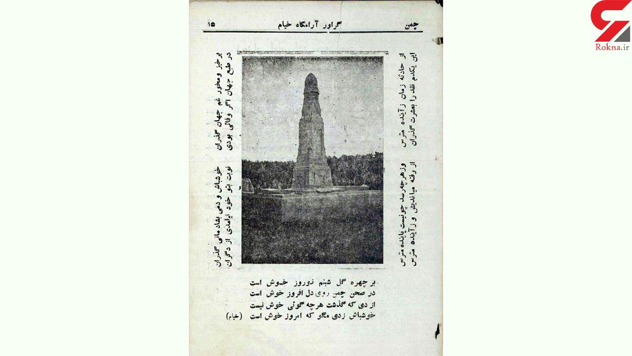 چاپ آرامگاه خیام در سالنامه سال 1313 شمسی + عکس