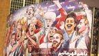 دیوارنگاره تک جنسیتی میدان ولیعصر اصلاح یا حذف شود