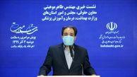 سردرگمی وزارت بهداشت در شکایت از محمود احمدی نژاد / اگرهای پرابهام