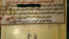 رسوایی یک مدرسه دیگر این بار در تبریز! / امنیتی ها گزارش دادند! + سند