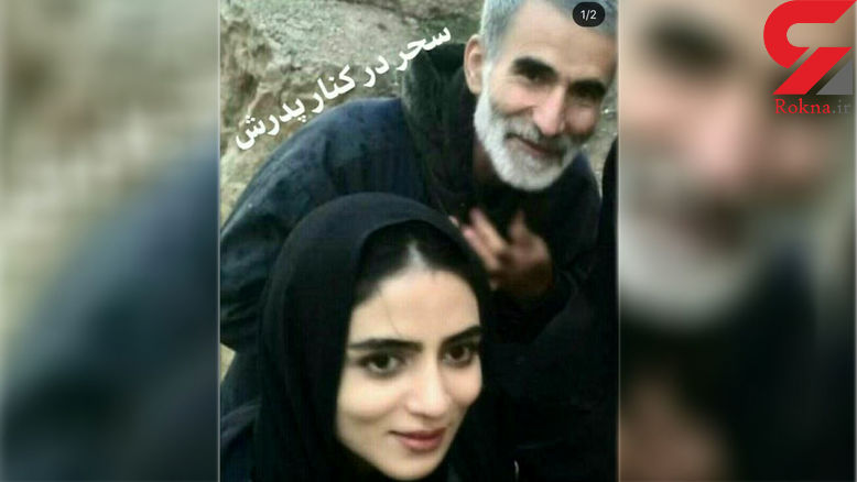 اولین عکس از سحر خدایاری معروف به دختر آبی در کنار پدرش+فیلم