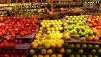قیمت انواع میوه در بازار امروز