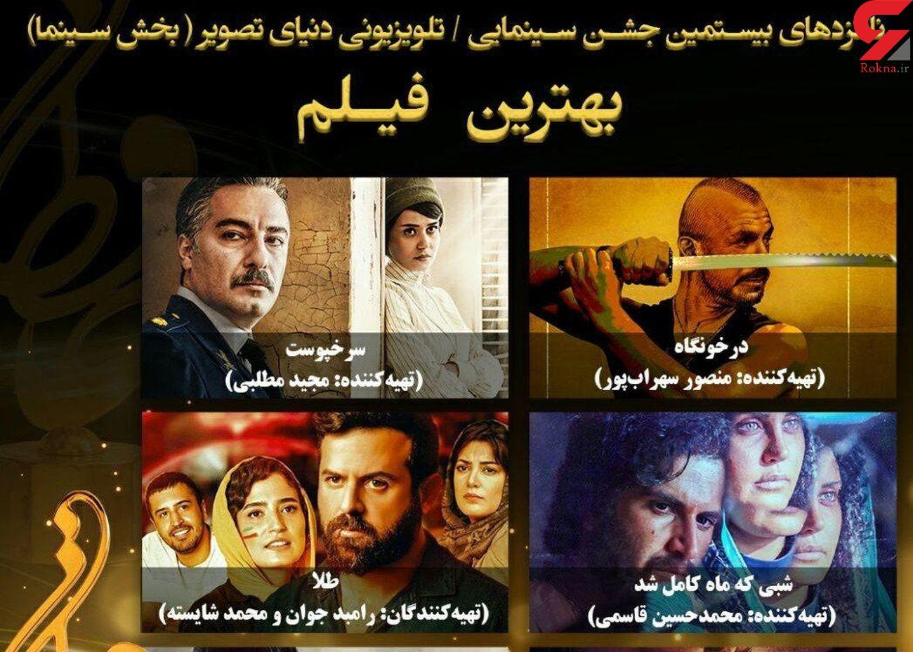 اعلام نامزدهای بخش سینمای بیستمین جشن حافظ