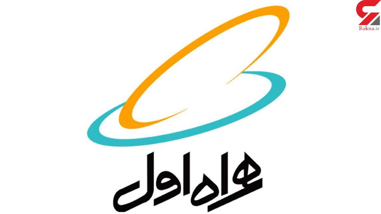 ضرب الاجل 24 ساعته سازمان حمایت به اپراتورهای تلفن همراه