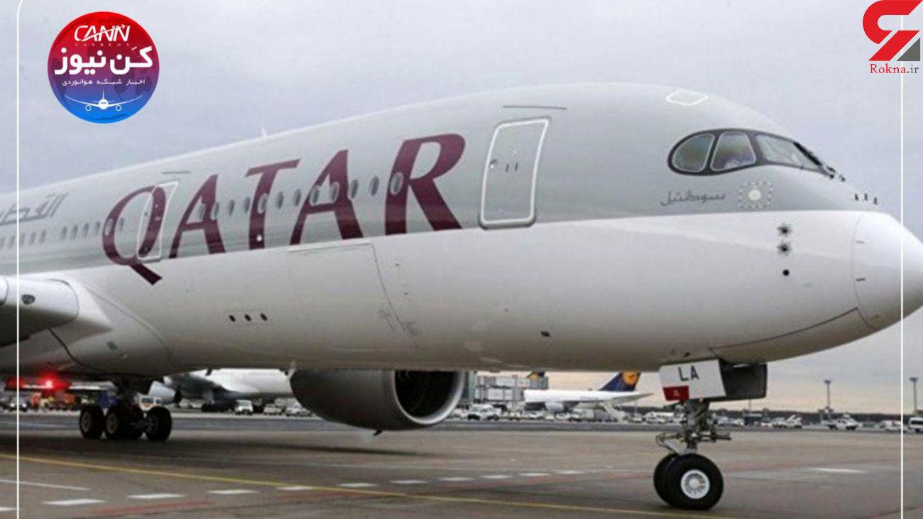سقط جنین پنهانی در پرواز هواپیمایی قطر / مادر بچه پیدا نشد