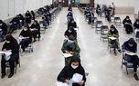 ظرفیت پذیرش آزمون ارشد اعلام شد / 157 هزار داوطلب پذیرش می شوند