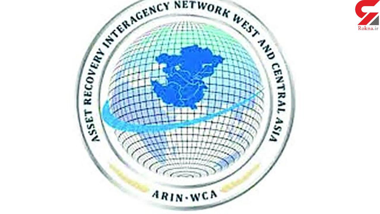 عضویت ایران در کمیته راهبری شبکه بین نهادی استرداد داراییهای غرب آسیا