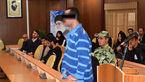 چرا مادر اهورا در دادگاه نبود؟!/ادعای عجیب قاتل شیطان صفت!+ عکس