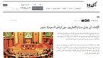 ادعای خنده آورمفتی سعودی: روزه قطری ها قبول نیست + عکس