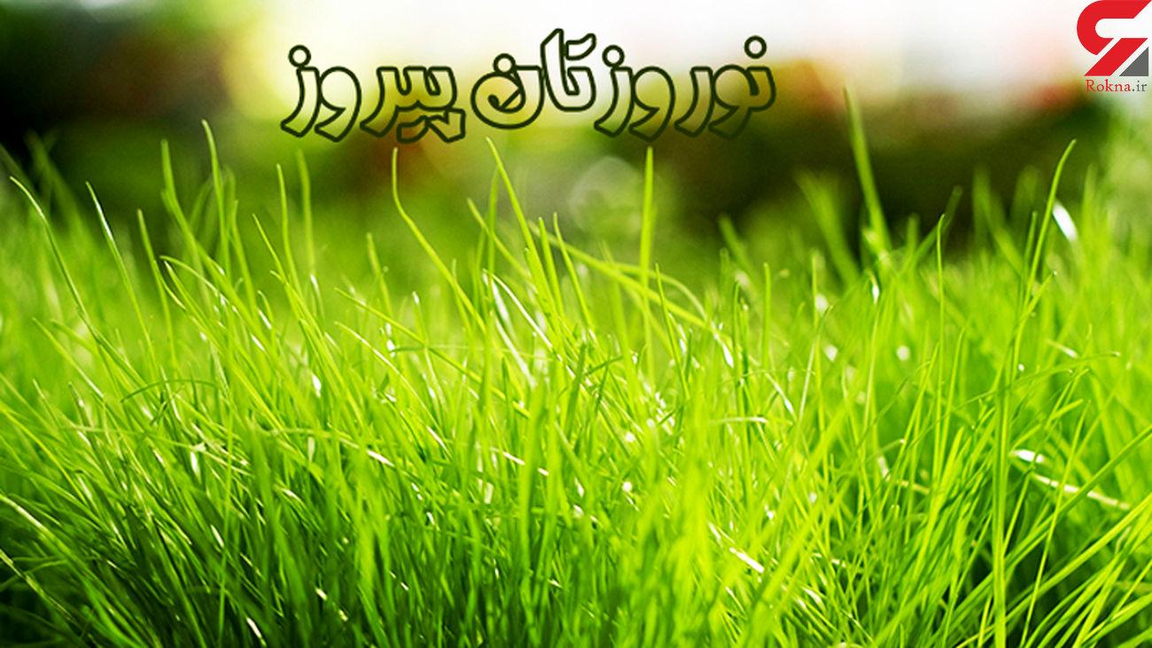 پیام های تبریک عید نوروز 96