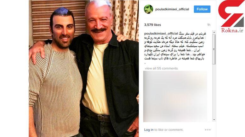 عکس یادگاری بازیگر معروف با یکی از بزرگان سینما ایران+ عکس