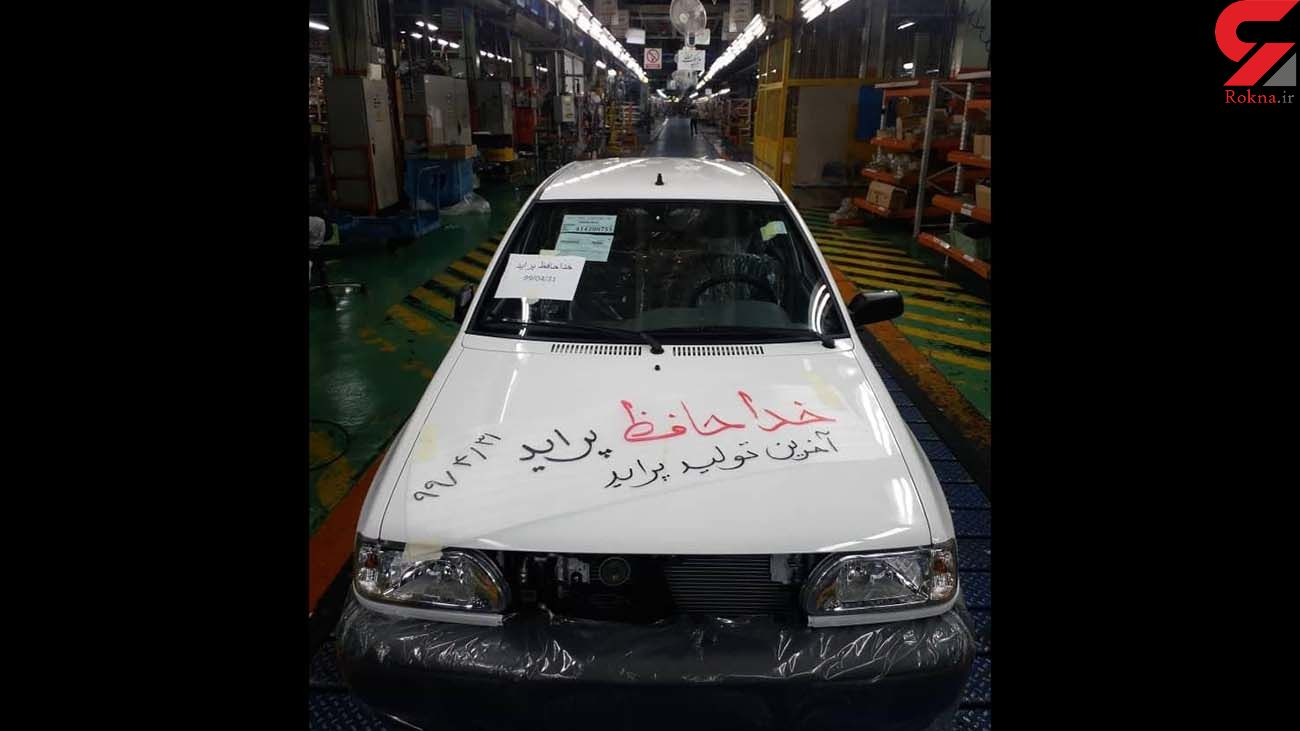 عکس از آخرین پراید تولیدی در ایران / دیگر پراید نخواهیم داشت