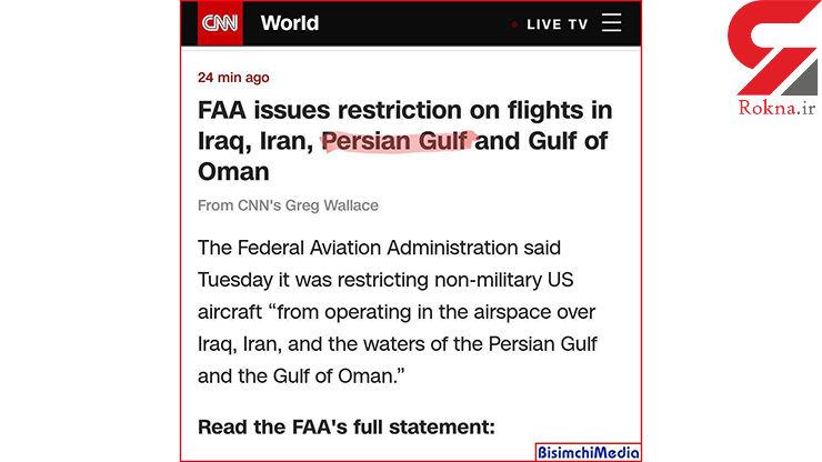 اولین نتیجه اقدام موشکی و مقتدرانه ایران / احیای نام خلیج فارس
