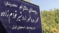 دهکده پزشکان ایران / روستایی که از 200 خانوار، 175 پزشک بیرون آمده است + عکس