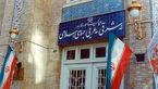 متن کامل هفتمین گزارش وزارت خارجه به مجلس از اجرای برجام