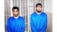 بازداشت قاتلانی که به جسد هم رحم نکردند!