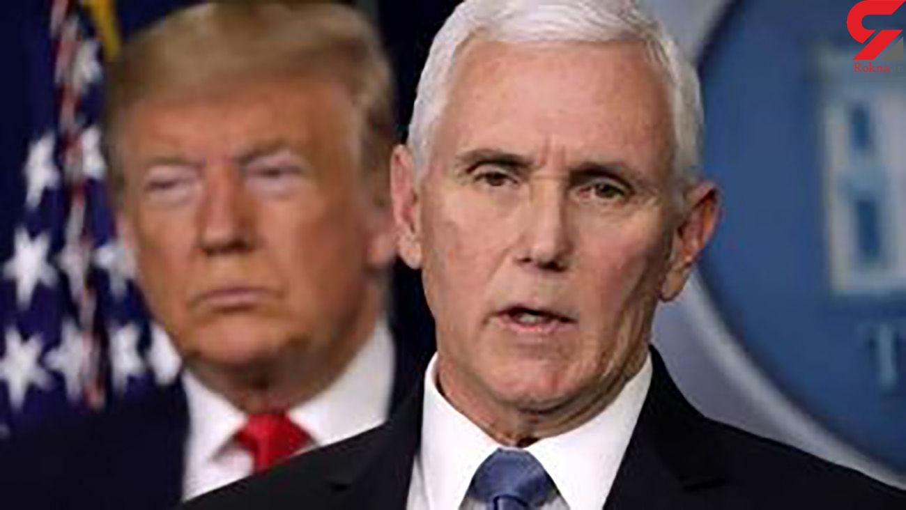 معاون ترامپ در مراسم تحلیف بایدن شرکت خواهد کرد؟