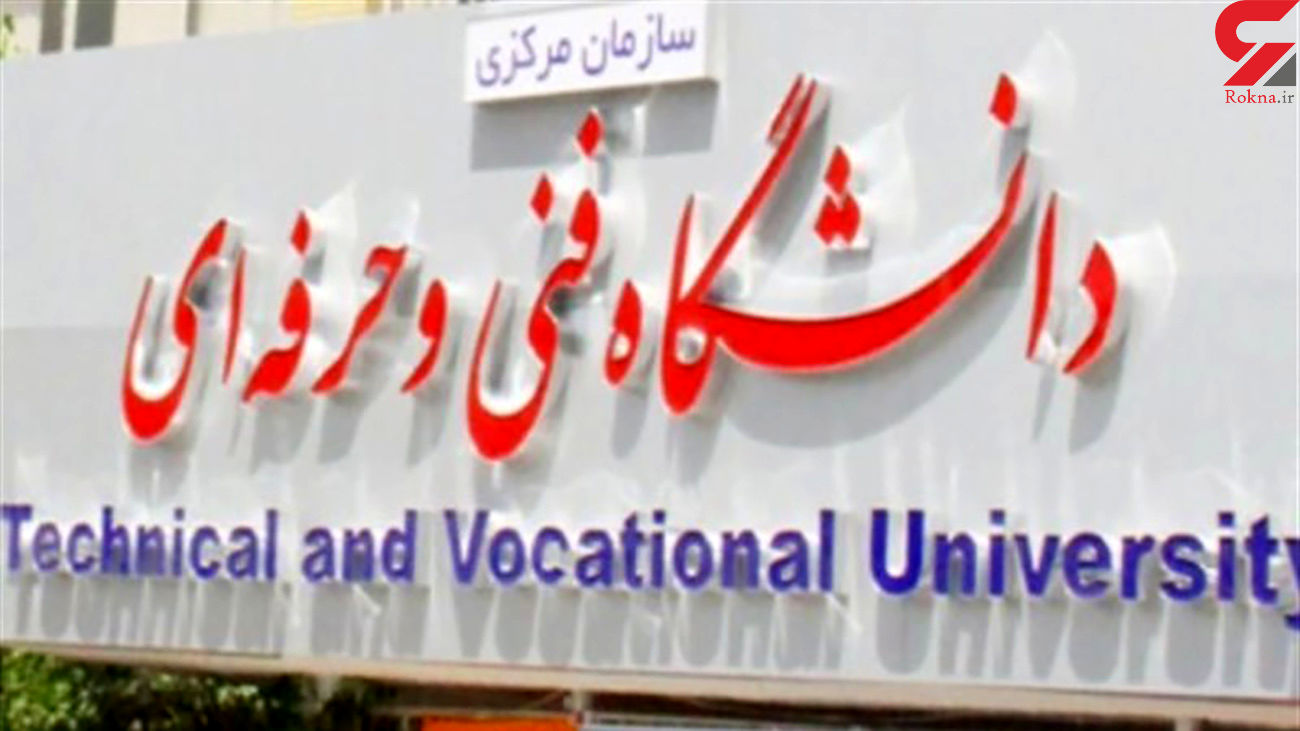 کلیات لایحه ای درباره سازمان فنی و حرفهای در مجلس تصویب شد
