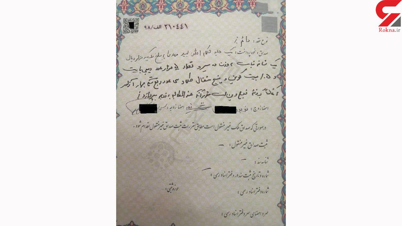 عجیب ترین مهریه ایران / بیت کوین مهریه عروس خانم ایرانی شد + عکس