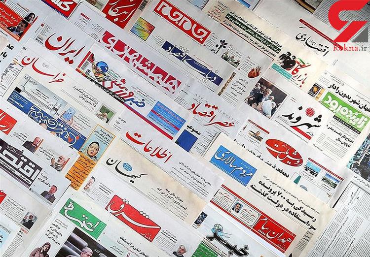 تصاویر و عناوین مهم روزنامههای امروز کشور