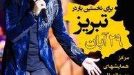 رضا یزدانی برای اولین بار به تبریز میرود
