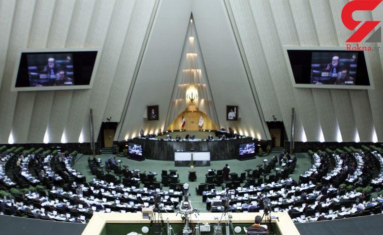 نشست غیرعلنی مجلس برای بررسی وضعیت ایران در جهان و کابینه دوازدهم