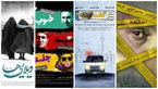 برترین فیلم های جشنواره از نگاه مردم + اسامی برندگان روز دوم جشنواره