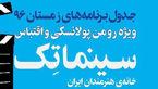 آغاز ثبتنام فصل زمستان سینماتک خانه هنرمندان ایران
