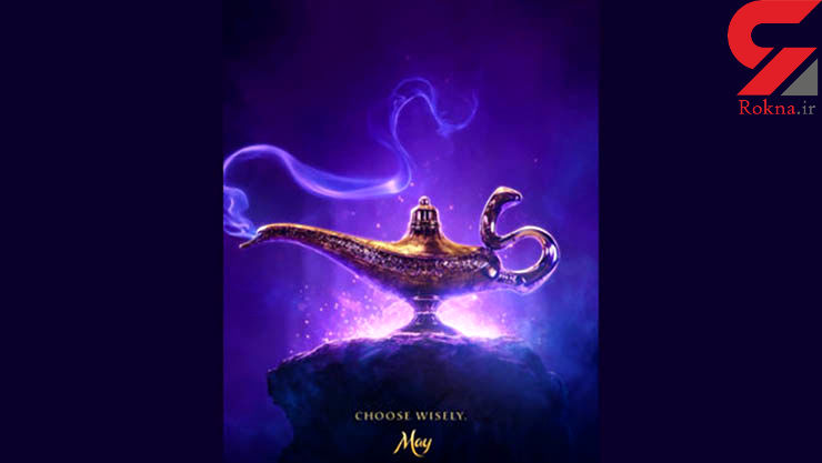 «علاءالدین» دوباره بازمیگردد/ ویل اسمیت در نقش غول چراغ جادو+تیزر