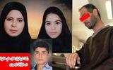 اعدام عامل قتل عام خانوادگی در زندان رجایی شهر + عکس قاتل و مقتولان