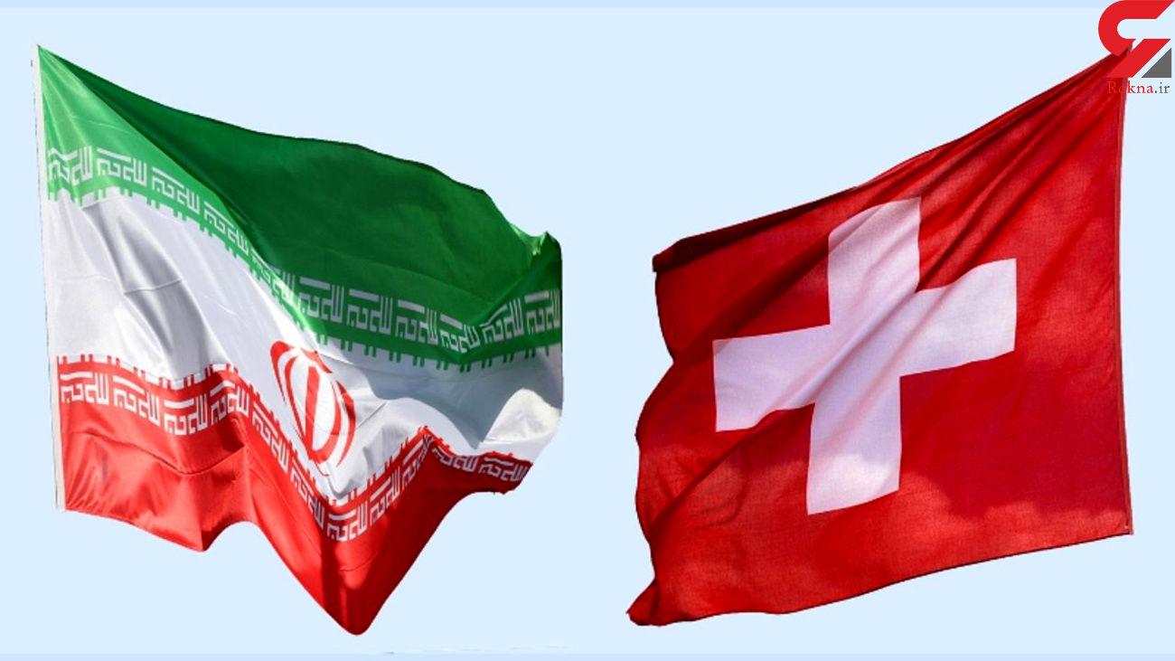 سوئیس آماده بازگرداندن آثار تاریخی به تاراج رفته ایران