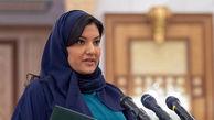 زن عربستانی از ترس تکرار حادثه خاشقچی دعوت سفارت عربستان را رد کرد!+ عکس