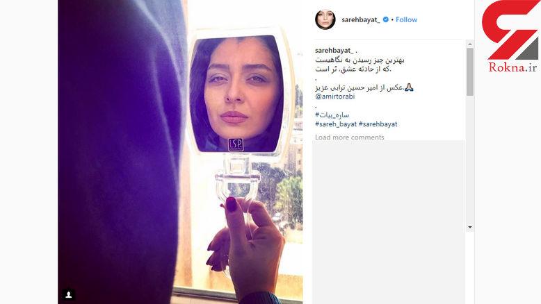 چشم بازیگر زن ایرانی از عشق تَر شد!