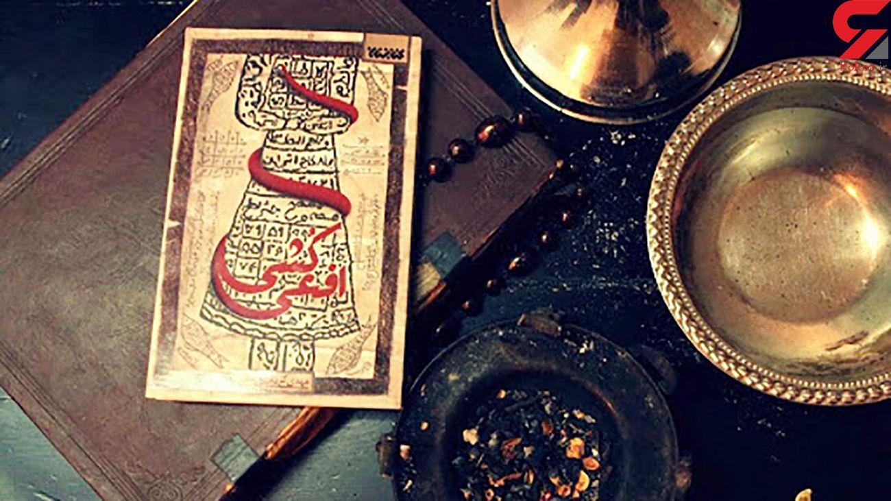 بازداشت جادوگر نامرئی زنجان / زنان و مردان را طلسم می کرد
