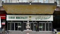دستوری که دامن آقای رئیس در شهرداری تهران را گرفت / مدیر دو شغله باید یکی را واگذار کند! + جزئیات